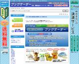 文具のネット卸問屋「ブングオーダー」