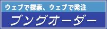 会員制文具卸サイト「ブングオーダー」
