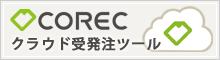 クラウド受発注ツールCOREC(コレック)